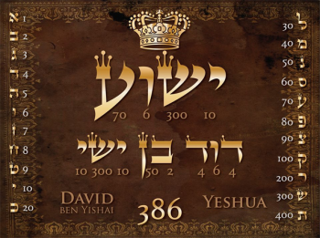 yeshua-david-ben-yishai-386-gematria-592x443
